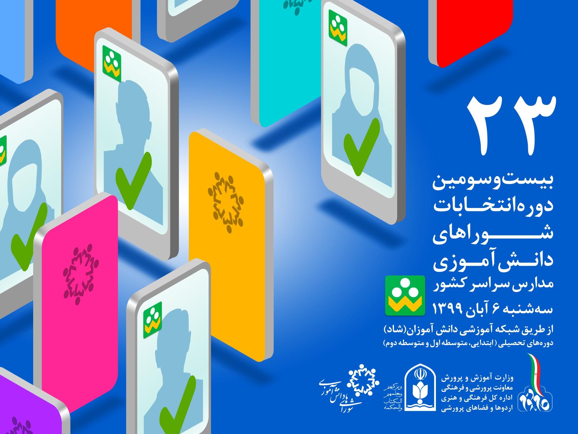 انتخابات داغ شورای دانش آموزی