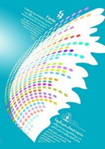 مسابقه فرهنگی هنری فردا