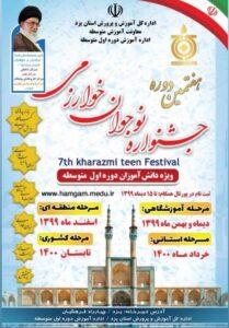 هفتمین دوره جشنواره نوجوان خوارزمی