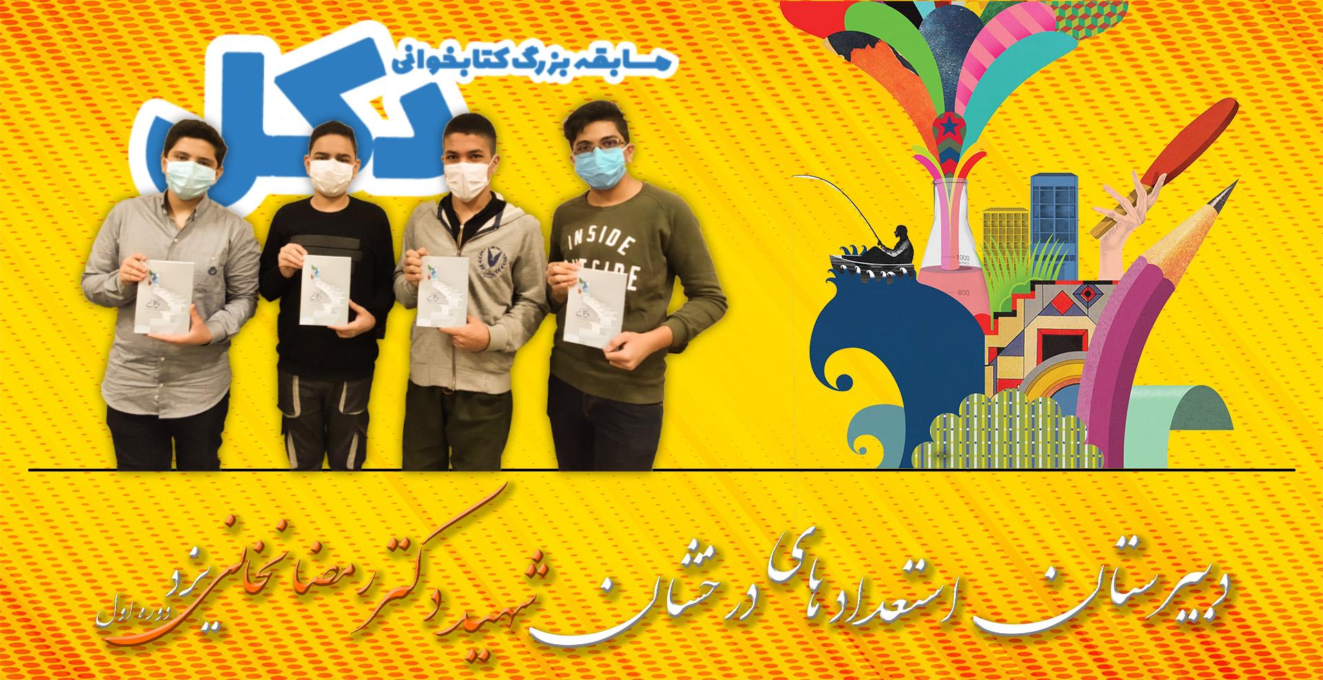 دبیرستان استعدادهای درخشان شهید دکتر رمضانخانی